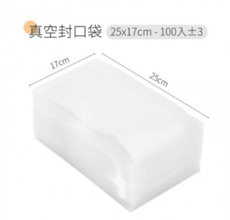 單購-真空封口袋【G2304】