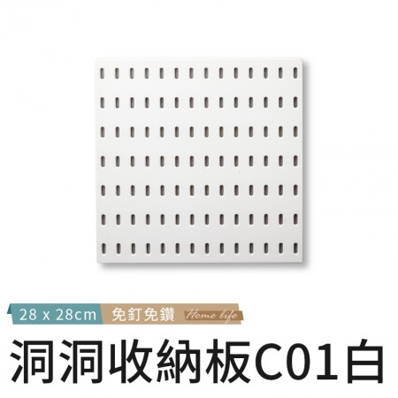 【百變收納 30種配件自由組合】 北歐風洞洞板♡洞洞收納板配件C01  免釘 免打孔 收納架 收納壁板 洞洞板 壁板 IKEA【G5207】