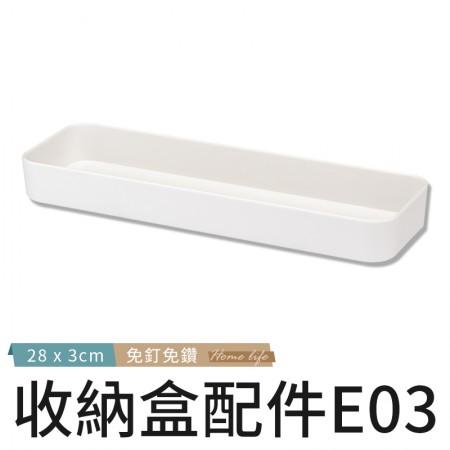【百變收納 30種配件自由組合】 北歐風洞洞板♡洞洞板收納盒配件E03 免釘 免打孔 掛勾 工具架 收納架 IKEA【G5207】