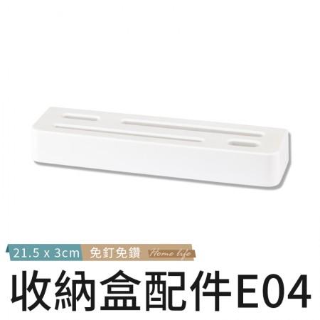 【百變收納 30種配件自由組合】 北歐風洞洞板♡洞洞板收納盒配件E04 免釘 免打孔 掛勾 工具架 收納架 IKEA【G5207】