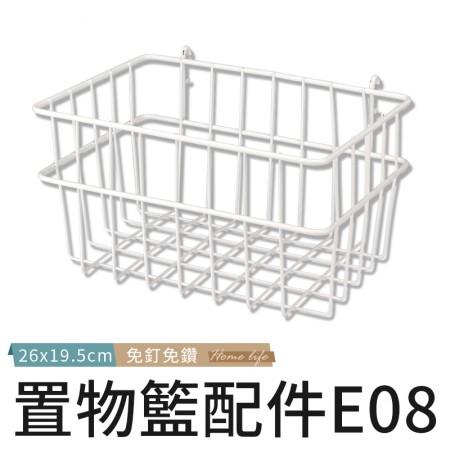 【百變收納 30種配件自由組合】 北歐風洞洞板♡洞洞板置物籃配件E08 免釘 免打孔 掛勾 工具架 收納架 IKEA【G5207】