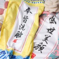 【皇上御用】一組二入 皇宫御用 洗臉毛巾 吸水毛巾 宮廷風浴巾 居家生活 浴巾 毛巾 運動毛巾